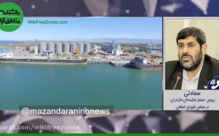 فیلم: ایجاد منطقه آزاد تجاری مازندران در حال بررسی است