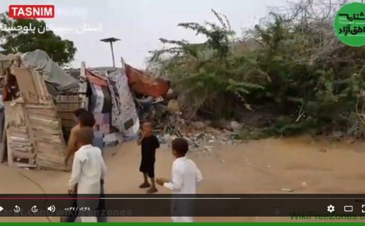 فیلم: اختلاف طبقاتی فاحش در بندر راهبردی ایران، چابهار