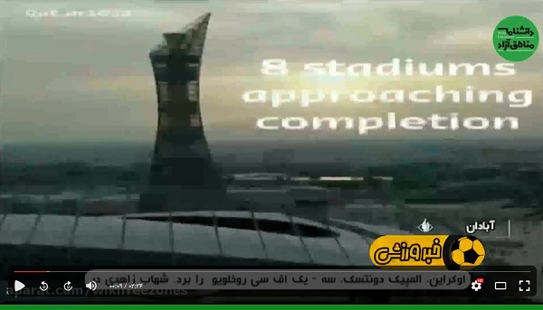 فیلم: جام جهانی ۲۰۲۲ قطر فرصتی برای درآمدزایی منطقه آزاد اروند