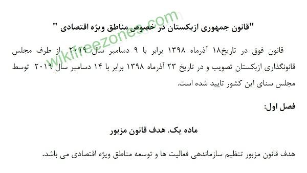 سند: ترجمه قانون مناطق ویژه اقتصادی ازبکستان