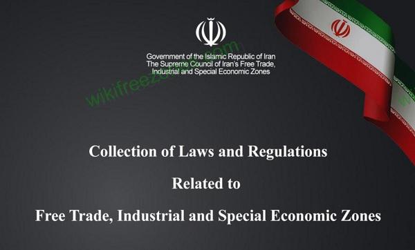 سند: مجموعه قوانین مناطق آزاد و ویژه اقتصادی ایران به زبان انگلیسی