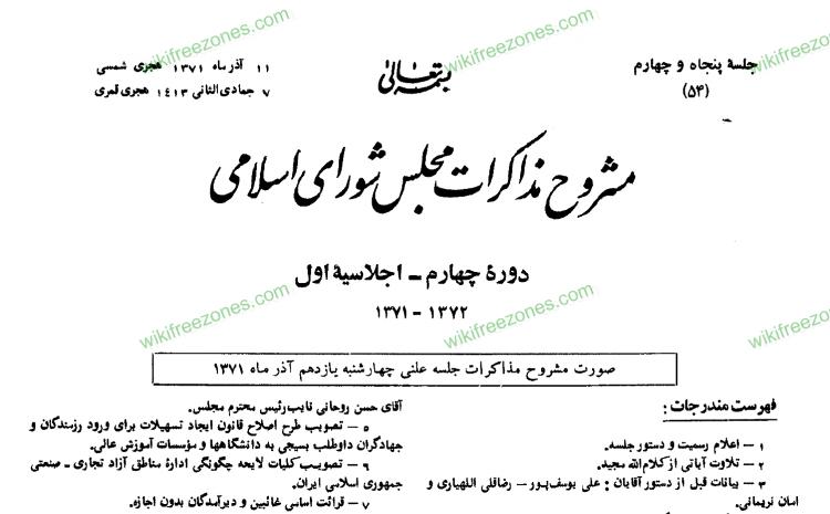 سند: مشروح مذاکرات مجلس شورای اسلامی در تدوین قانون مناطق آزاد سال ۷۲
