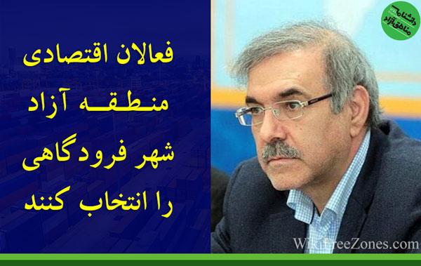 منطقه آزاد شهر فرودگاهی در تهران یکی از مهم ترین مناطق آزاد کشور است | فعالان اقتصادی منطقه آزاد شهر فرودگاهی را انتخاب کنند