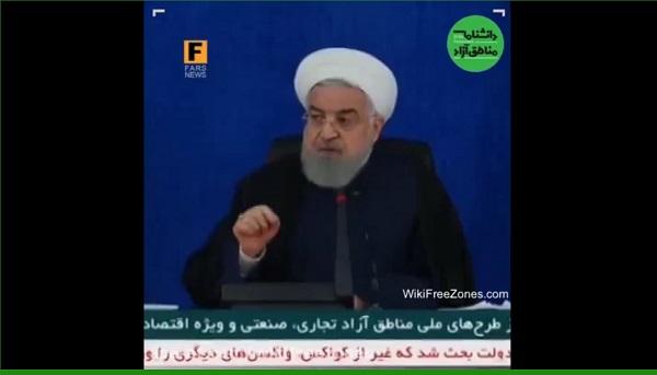 فیلم؛ روحانی: از نمایندگان محترم مجلس میخواهم امتیازات مناطق آزاد را پایین نیاورند / به مردم قول دادهایم