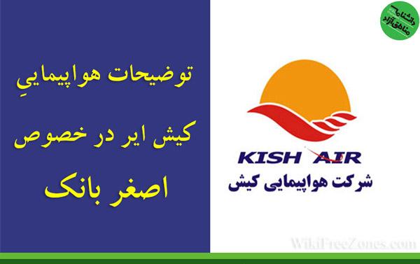 توضیحات هواپیمایی کیش ایر در خصوص اصغر بانک