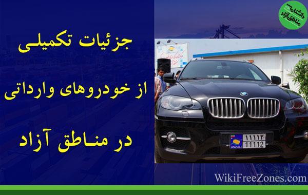 جزئیات تکمیلی از خودروهای وارداتی در مناطق آزاد