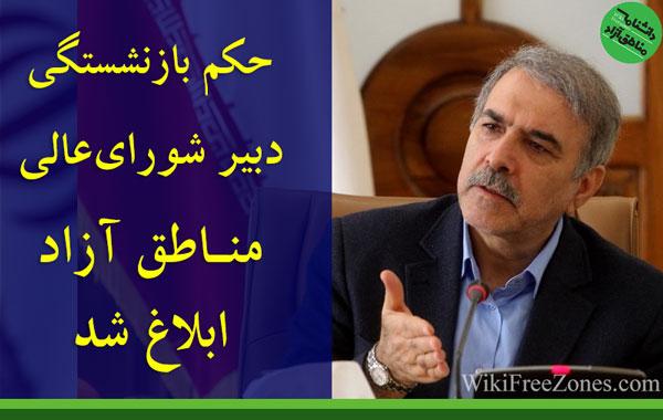 حکم بازنشستگی دبیر شورایعالی مناطق آزاد ابلاغ شد
