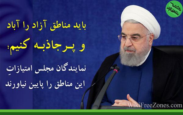 روحانی: باید مناطق آزاد را آباد و پرجاذبه کنیم/نمایندگان مجلس امتیازات این مناطق را پایین نیاورند