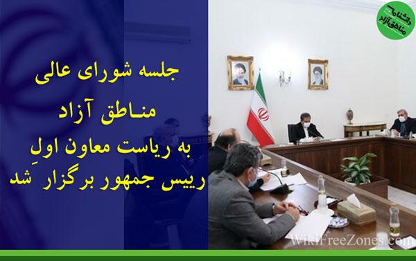 جلسه شورای عالی مناطق آزاد به ریاست معاون اول رییس جمهور برگزار شد