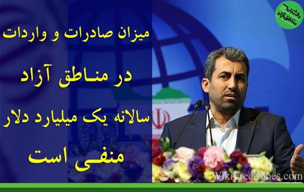 پورابراهیمی: میزان صادرات و واردات در مناطق آزاد سالانه یک میلیارد دلار منفی است