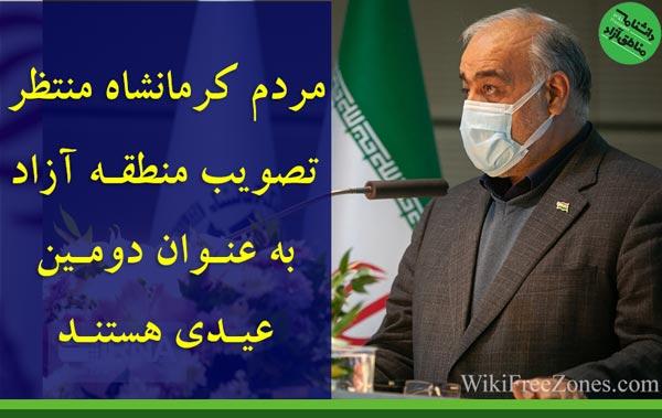 مردم کرمانشاه منتظر تصویب منطقه آزاد تجاری به عنوان دومین عیدی هستند