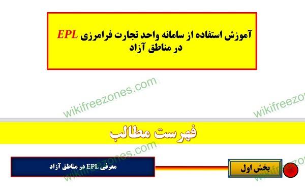 سند: آموزش استفاده از سامانه جامع گمرکی EPL در مناطق آزاد