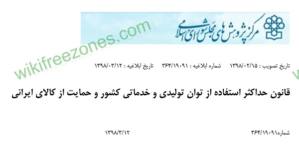 سند: قانون حداکثر استفاده از توان تولیدی و خدماتی کشور و حمایت از کالای ایرانی