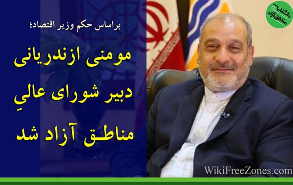 مومنی ازندریانی دبیر شورای عالی مناطق آزاد شد