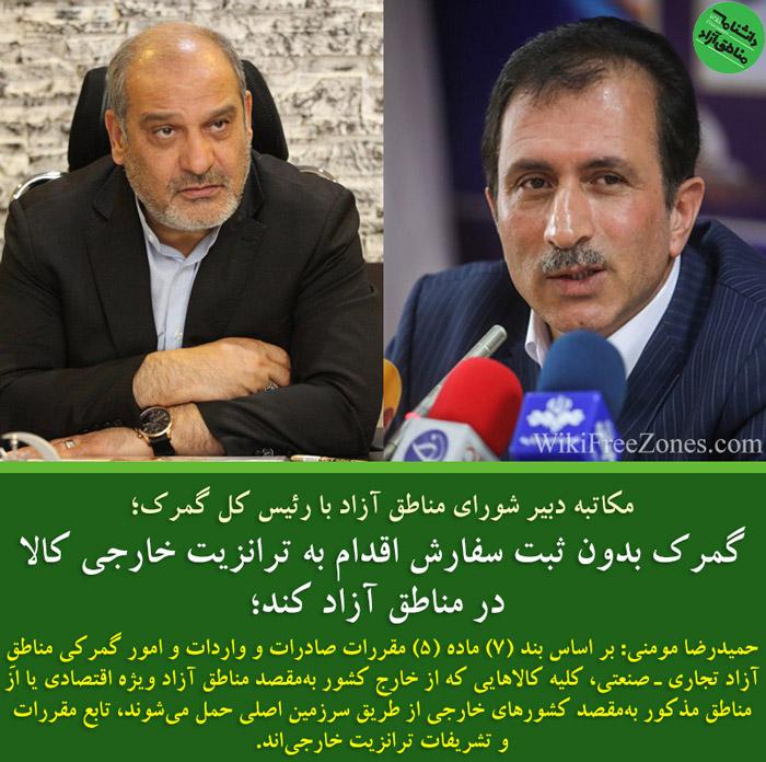 مکاتبه دبیر شورای مناطق آزاد-با-میراشرفی رئیس کل گمرک