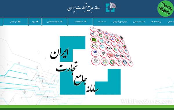 اجرای تصمیم رئیس جمهور برای تکمیل سامانه جامع تجارت معطل گمرک، مناطق آزاد و جهاد کشاورزی + سند