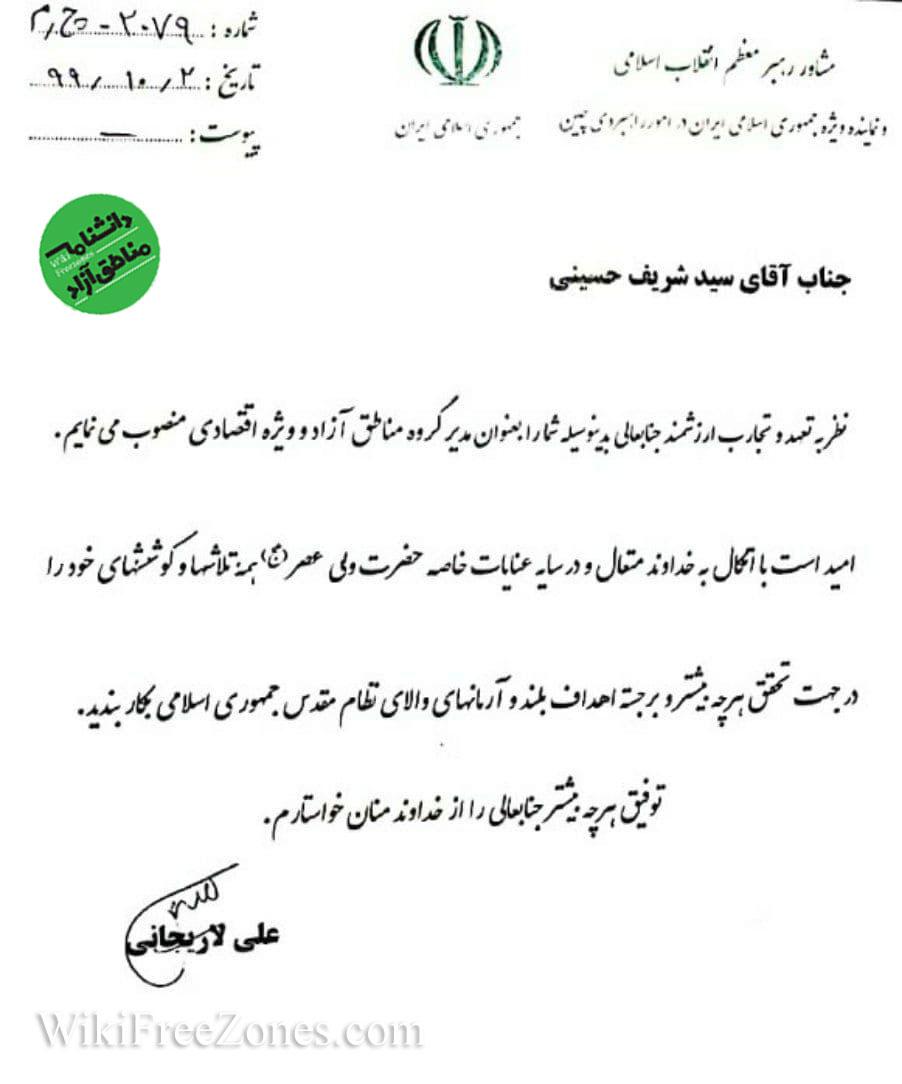 حکم لاریجانی برای شریف حسینی - مدیر گروه مناطق آزاد و ویژه اقتصادی