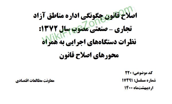 سند: نظرات دستگاههای اجرایی در خصوص اصلاح قانون چگونگی اداره مناطق آزاد