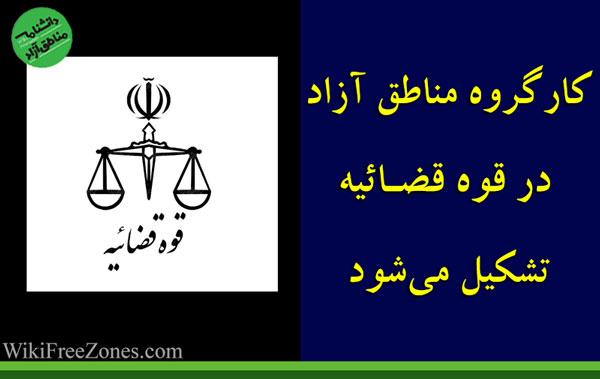 کارگروه مناطق آزاد در قوه قضائیه تشکیل میشود