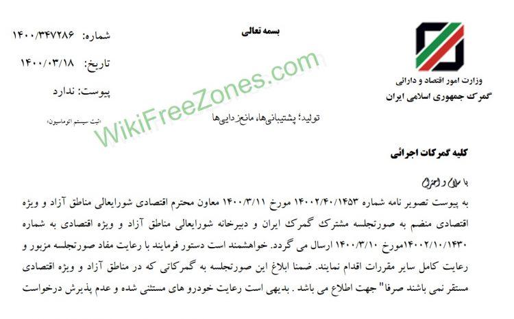 سند: ۹ توافق وارداتی گمرک و مناطق آزاد