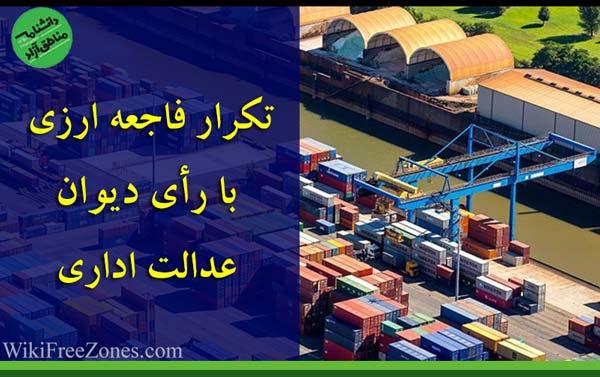 تکرار فاجعه ارزی با رأی دیوان عدالت اداری/ چرا ثبت سفارش واردات به مناطق آزاد ضروری است؟