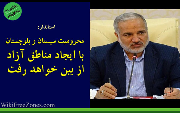 محرومیت سیستان و بلوچستان با ایجاد مناطق آزاد از بین خواهد رفت