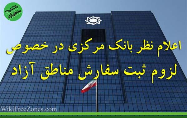 بانک مرکزی: ثبت سفارش مناطق آزاد ضروری است