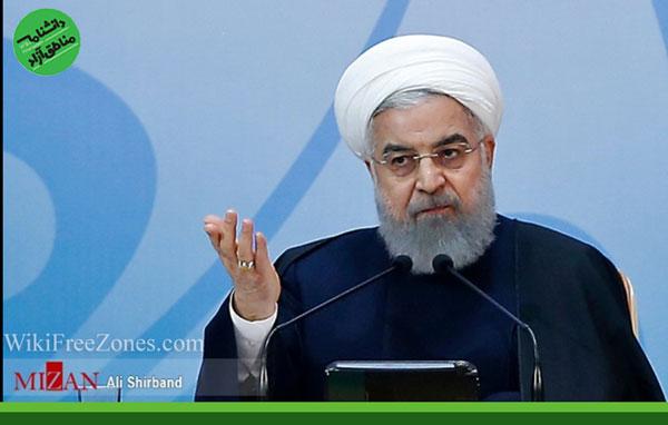 روحانی: تلاش کردیم مناطق آزاد به مراکز تولید و صادرات مبدل شوند
