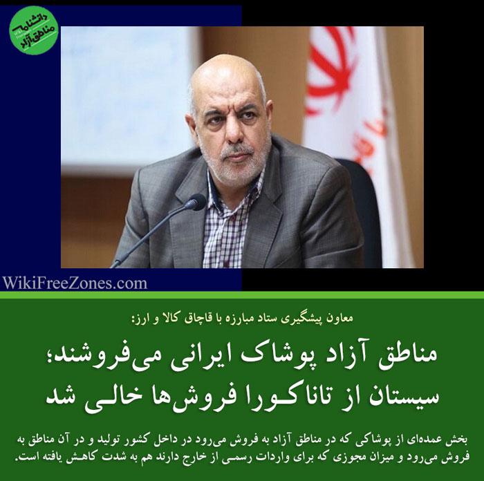 مناطق آزاد پوشاک ایرانی میفروشند