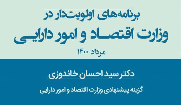 سند: برنامه سید احسان خاندوزی گزینه پیشنهادی وزارت اقتصاد و امور دارایی دولت سیزدهم